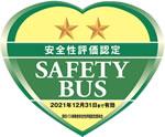 貸切バス事業者安全性評価認定SAFETYBUS